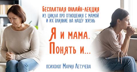 Бесплатная онлайн-лекция из цикла про отношения с мамой и их влияние на нашу жизнь «Я и мама. Понять и… » Поток 2.0