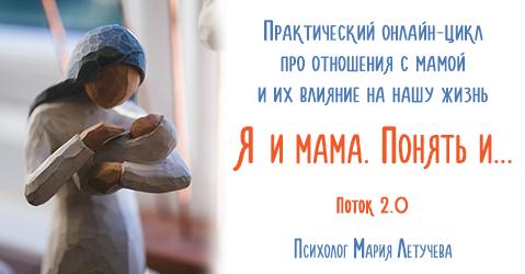 «Я и мама. Понять и… » Онлайн-цикл про отношения с мамой и их влияние на нашу жизнь. Поток 2.0