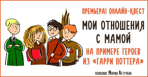 Онлайн-квест «Мои отношения с мамой. На примере героев из «Гарри Поттера» | Мария Летучева