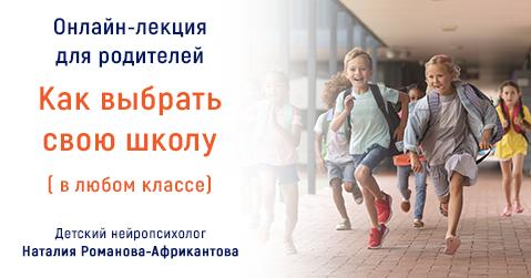 Бесплатная онлайн-лекция для родителей «Как выбрать свою школу» | нейпропсихолог Наталия Романова-Африкантова