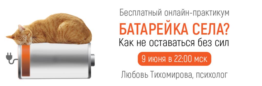 Бесплатный онлайн-практикум «Батарейка села? Как не оставаться без сил»