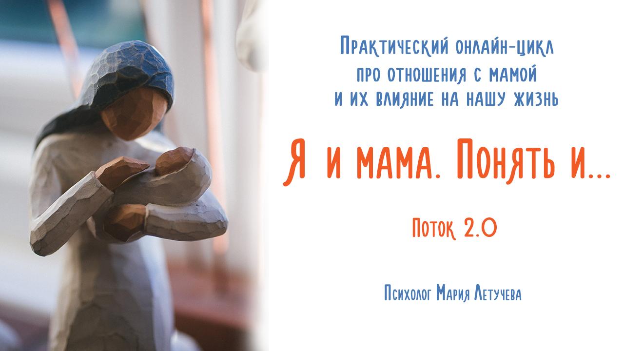 Практическфий онлайн-цикл про отношения с мамой и их влияние на нашу жизнь «Я и мама. Понять и... » Мария Летучева