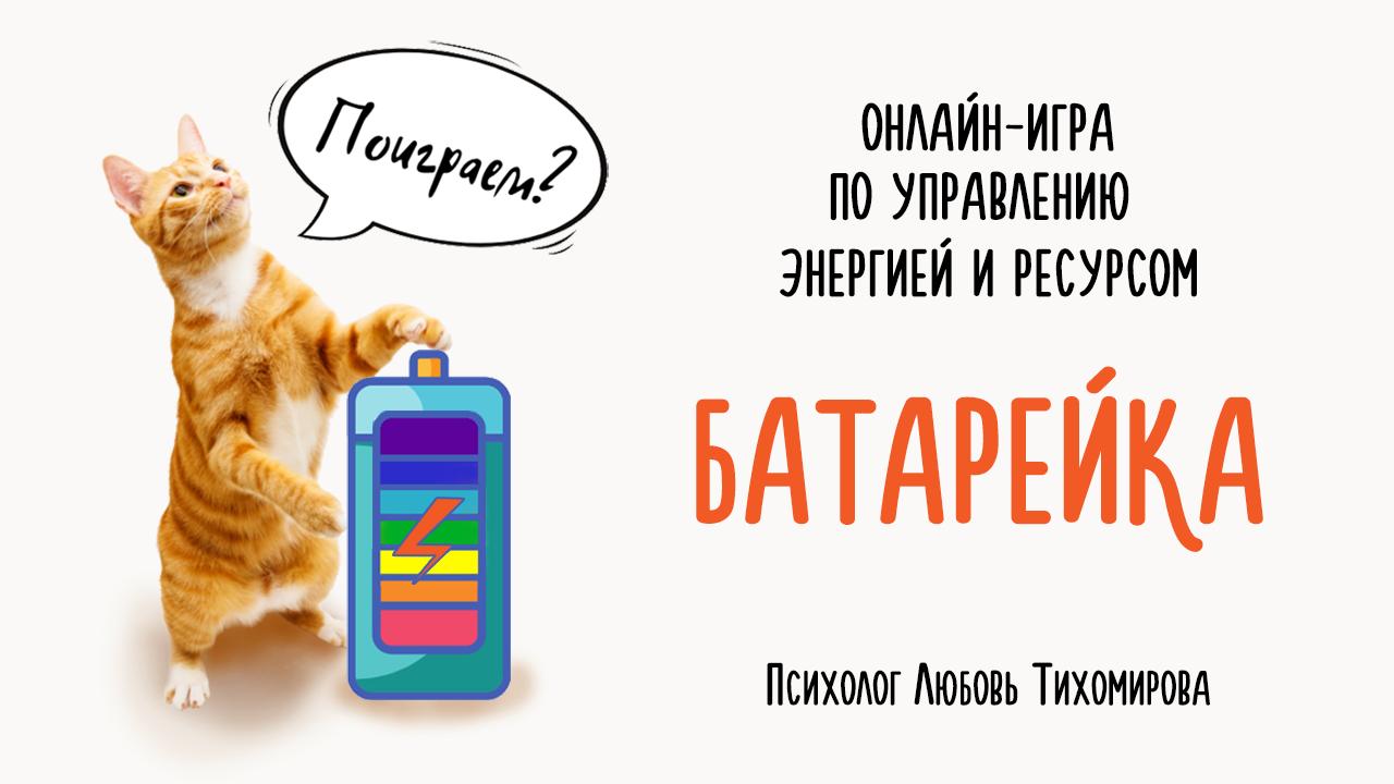 Онлайн-игра по управлению энергией и ресурсом Батарейка