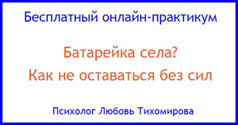 Бесплатный онлайн-практикум «Батарейка села? Как не оставаться без сил» | Любовь Тихомирова