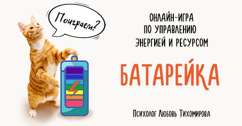 Онлайн-игра по управлению энергией и ресурсом «Батарейка»  | Любовь Тихомирова