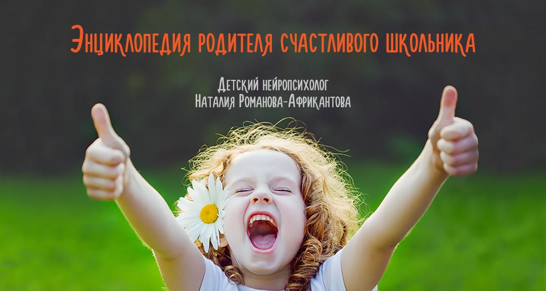 Энциклопедия родителя счастливого школьника