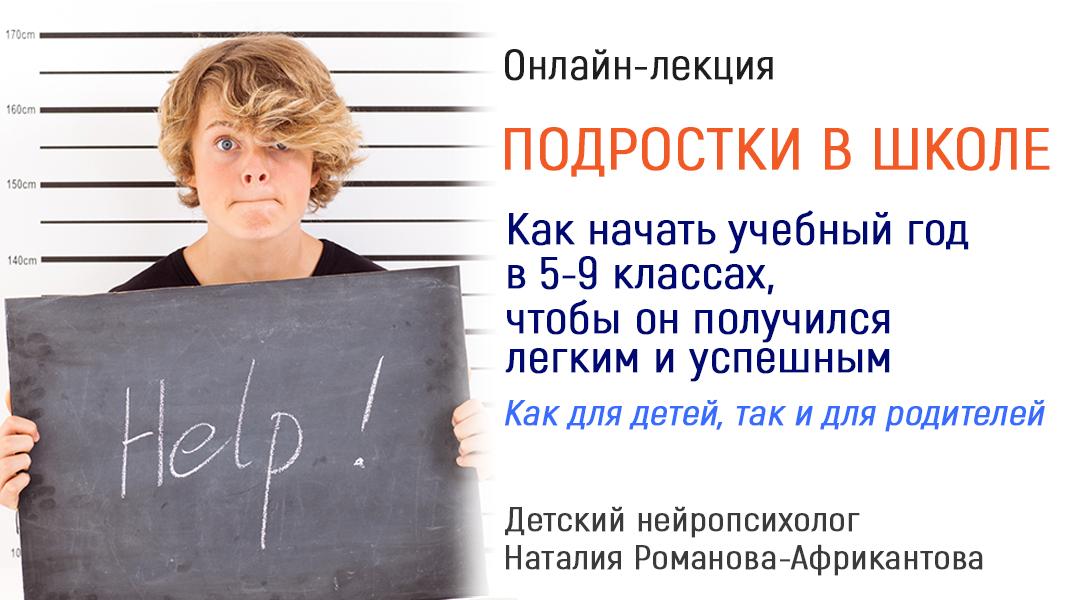 Подростки в школе Романова-Африкантова Наталия