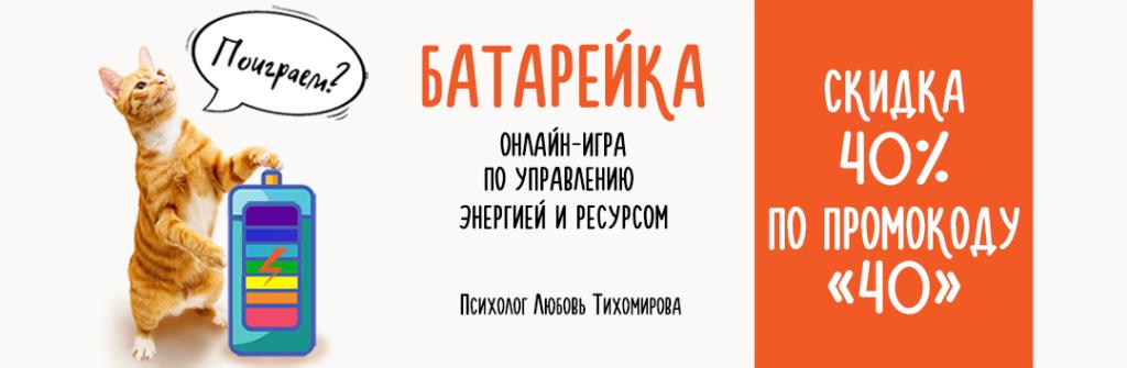 Батарейка Любовь Тихомирова