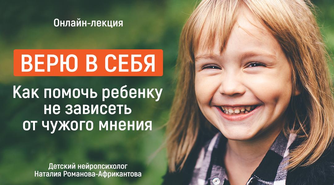 Онлайн-лекция «Верю в себя. Как помочь ребенку не зависеть от чужого мнения» | Наталия Романова-Африкантова