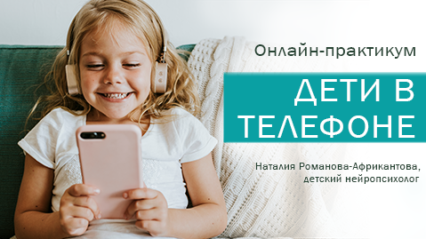 Онлайн-практикум «Дети в телефоне»