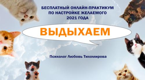 Бесплатный онлайн-практикум по настройке желаемого 2021 года «Выдыхаем» | Любовь Тихомирова