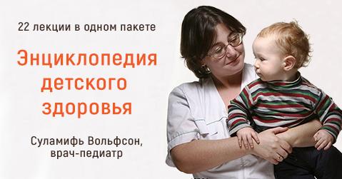 Энциклопедия детского здоровья | Суламифь Вольфсон, врач-педиатр