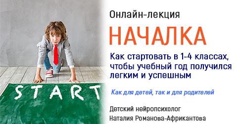 ПРЕВЬЮ Онлайн-лекция «В школу без стресса. Как начать учебный год, чтобы он получился легким и успешным»